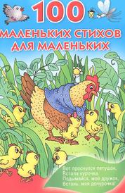 100 маленьких стихов для маленьких, Дмитриева Валентина Геннадьевна