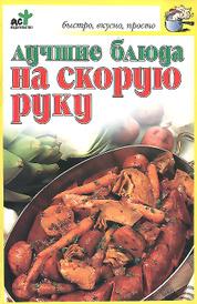Лучшие блюда на скорую руку, Надежда Крестьянова