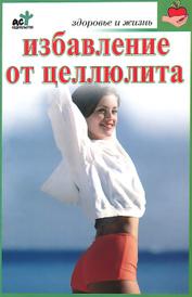 Избавление от целлюлита, О. Крапивко