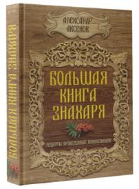 Большая книга знахаря, А. Аксенов