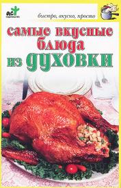 Самые вкусные блюда из духовки, Л. Е. Марштупа