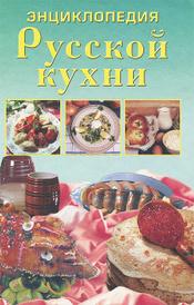 Энциклопедия русской кухни, Н. Д. Зубарев