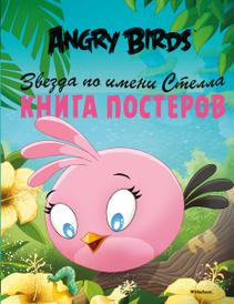 Angry Birds. Звезда по имени Стелла. Книга постеров,
