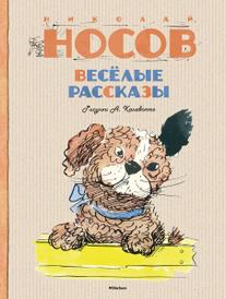 Веселые рассказы, Николай Носов