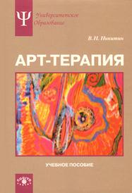 Арт-терапия. Учебное пособие, В. Н. Никитин