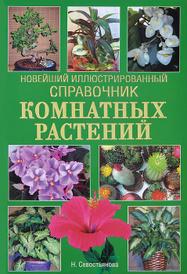 Новейший иллюстрированный справочник комнатных растений, Н. Севостьянова
