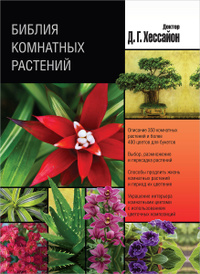 Библия комнатных растений, Хессайон Д.Г.