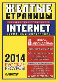Желтые страницы Internet 2014. Русские ресурсы. Карманный справочник,