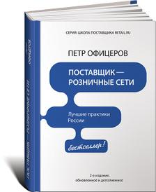 Поставщик - розничные сети, Петр Офицеров