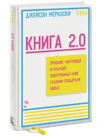 Книга 2.0. Прошлое, настоящее и будущее электронных книг глазами создателя Kindle, Джейсон Меркоски