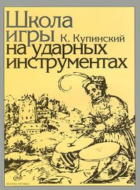 Школа игры на ударных инструментах, К. Купинский