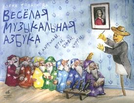Веселая музыкальная азбука в картинках, нотах, буквах, цифрах, Елена Толкунова