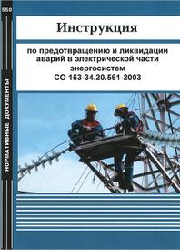 Инструкция по предотвращению и ликвидации аварий в электрической части энергосистем СО 153-34.20.561-2003,