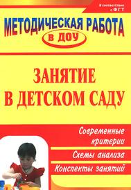 Занятие в детском саду. Современные критерии, схемы анализа, конспекты занятий, Н. В. Тимофеева, Ю. В. Зотова