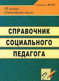 Справочник социального педагога, О. С. Гришанова