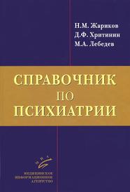 Справочник по психиатрии, Н. М. Жариков, Д. Ф. Хритинин, М. А. Лебедев