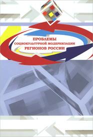 Проблемы социокультурной модернизации регионов России,