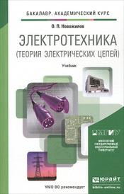 Электротехника. Теория электрических цепей. Учебник, О. П. Новожилов