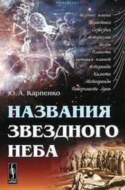 Названия звездного неба, Ю. А. Карпенко