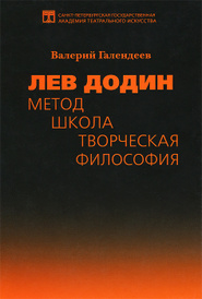 Лев Додин. Метод. Школа. Творческая философия, Валерий Галендеев
