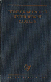Немецко-русский медицинский словарь,
