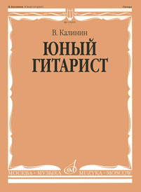 Юный гитарист, В. Калинин