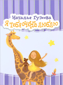 Я тебя очень люблю, Наталья Гузеева