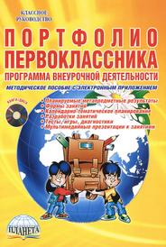 Портфолио первоклассника (+ CD-ROM), М. С. Умнова