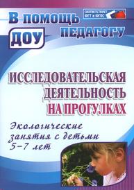 Исследовательская деятельность на прогулках. Экологические занятия с детьми 5-7 лет, Мария Костюченко