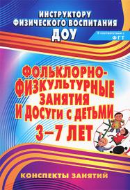 Фольклорно-физкультурные занятия и досуги с детьми 3-7 лет, М. П. Асташина
