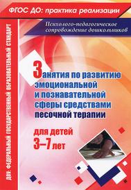 Занятия с детьми 3-7 лет по развитию эмоционально-коммуникативной и познавательной сфер средствами песочной терапии, М. А. Федосеева