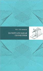 Начертательная геометрия. Учебник, Н. С. Кузнецов