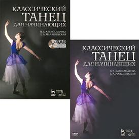 Классический танец для начинающих. Учебное пособие (+ DVD-ROM), Н. А. Александрова, Е. А. Малашевская