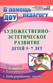 Художественно-эстетическое развитие детей 5-7 лет. Программа. Планирование. Интегрированные занятия, Н. Н. Леонова