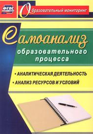 Самоанализ образовательного процесса. Аналитическая деятельность. Структура и содержание анализа ресурсов и условий, Е. Ю. Ривкин