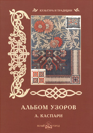 Альбом узоров. А. Каспари, Н. Васильева