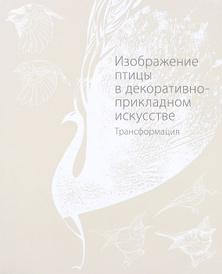 Изображение птицы в декоративно-прикладном искусстве. Трансформация, М. С. Якушева