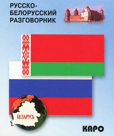 Русско-белорусский разговорник,