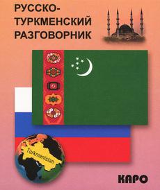 Русско-туркменский разговорник,