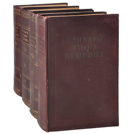 Словарь языка Пушкина. В 4 томах (комплект из 4 книг),