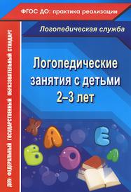 Логопедические занятия с детьми 2-3 лет, Н. В. Рыжова