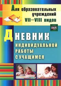 Дневник индивидуальной работы с учащимся, Елена Матвеева