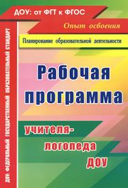Рабочая программа учителя-логопеда ДОУ, Юлия Афонькина,Наталья Кочугова