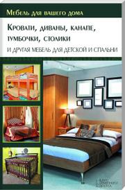 Кровати, диваны, канапе, тумбочки, столики и другая мебель для детской и спальни,