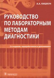 Руководство по лабораторным методам диагностики, А. А. Кишкун