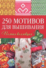 250 мотивов для вышивания. Полная коллекция,