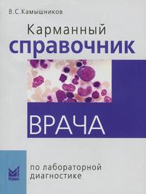 Карманный справочник врача по лабораторной диагностике, В. С. Камышников