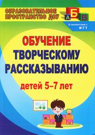 Обучение творческому рассказыванию детей 5-7 лет, Л. М. Граб