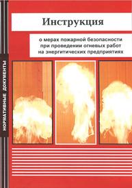 Инструкция о мерах пожарной безопасности при проведении огневых работ на энергетических предприятиях,