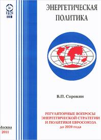 Регуляторные вопросы энергетической стратегии и политики Евросоюза до 2020 года, В. П. Сорокин